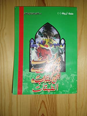 Dirasah fi kitab al-Tabaqat: Uthman, Uthman Jamal al-Din