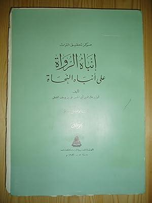 Inbah al-ruwah ala' anbah al-nuhah [Vol. 1]: Qifti, Ali ibn Yusuf [1172 or 3-1248 AD] ; Ibrahim...