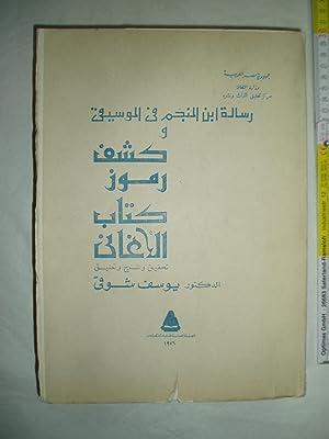 Risalat Ibn al-Munajjim fi al-musiqá wa kashf: Shawqi, Yusuf [1925-1987]