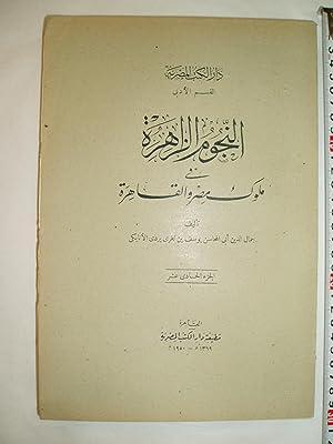 al-Nujum al-zahirah fi muluk Misr wa-al-Qahirah /: Ibn Taghribirdi, Abu