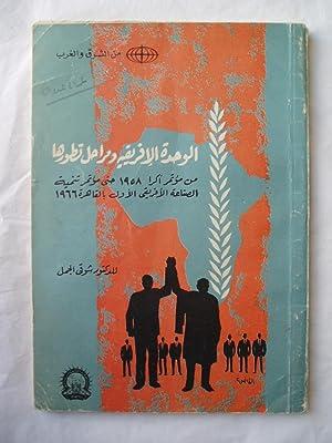 al-Wahdah al-Afriqiyah wa-marahil tatawwuruha min mu'tamar Akkra, 1958, hatta mu'tamar ...