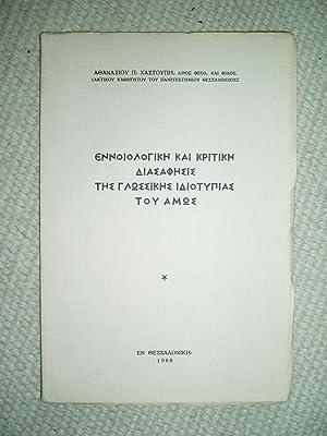 Ennoiologike kai kritike diasaphesis tes glossikes idiotypias tou Amos: Chastoupes, Athanasios P.