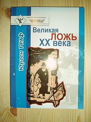 Velikaia lozh' XX veka : mif o genotside evreev v period II Mirovoi voiny / IUrgen Graf: Graf, ...