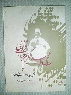 Hajji Mulla 'Abd al-Karim Jinab Qazvini va naqsh-i viy dar musiqi-i Qajar: Maysami, Sayyid ...
