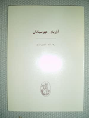 Azarbad-i Mihrsipandan: Ashah, Raham ; & Siraj, Shahin [ Adarabada Marasapanda ]