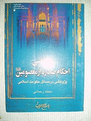 Bazshinasi-i ahkam-i sadirah az ma'sumin / Muhammad Rahmani ; tahiyah-i Dabirkhanah-i Majlis-i ...