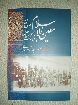 Mu'in al-Islam va farhang-i mu'asir-i Isfahan: Rawzati, Ahmad