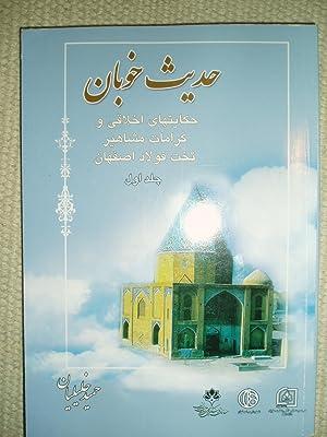 Hadis-i khuban : hikayat'ha-yi akhlaqi va karamat-i: Khaliliyan, Hamid ;