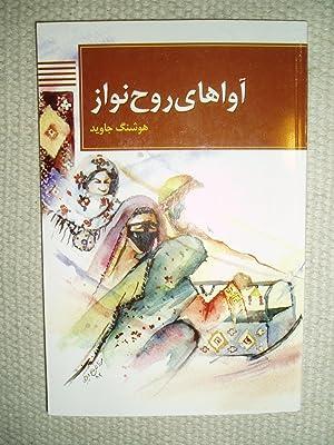Avaha-yi ruh'navaz: majmu'ah-i lalayi'ha-yi Irani / tahqiq va nigarish-i Hushang Javid,...