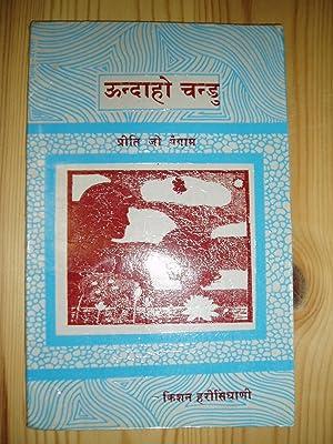Undaho Chand banam Preet Jo Paigam: Harisinghani, Kishan