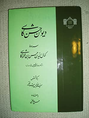 Diwan-i Hasan Kashi: Suruda-i Kamal ad-Din Hasan Ibn-i Mahmud Kashi (Sa'ir wa 'Arif-i si&...