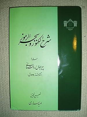 Sharh al-kunuz va bahr al-rumuz / surudah-i Pir Jamal Ardistani (dar guzashtah-i 879 Q.) ; ...