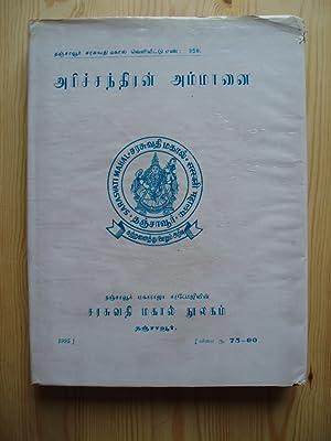 Ariccantiran ammanai: Manikantan, Ma