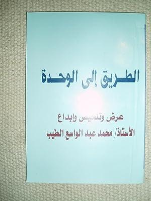 al-Tariq ila al-wahdah / 'ard wa-talkhis wa-ibda': Tayyib, Muhammad 'Abd
