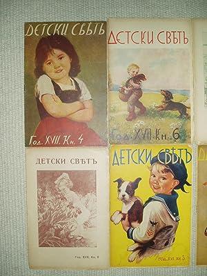 Detshi svet. Godina XVII, Kn. 1, 2, 3, 4, 5, 6. 7, 8 [1937-38]: Bulgaria, Ministerstvoto na ...