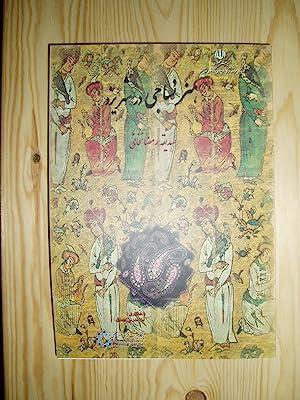 Hunar-i nasaji dar shahr-i Yazd: Ramazankhani, Sadiqah