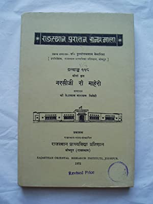 Narsiji Ro Mahero: Trivedi, Jethalal Narayan; editor: