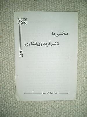 Sukhani ba Duktur Faridun Kishavarz: Muqaddam, Ahmad Khalil