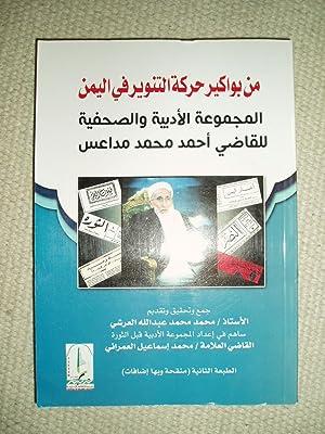 Min bawakir harakat al-tanwir fi al-Yaman : al-majmu'ah al-adabiyah wa-al-suhufiyah: Muda'...