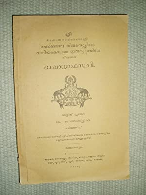Descriptive Catalogue Of Sanskrit Manuscripts Vol Vi Grammar , Prosody And Lexicography