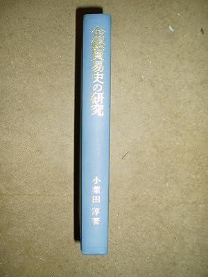 Kingin boeki shi kenkyu: Atsushi Kobata