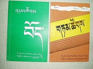 gTam-tshogs [Nr.s 1 -2 (1981-1984): Library of Tibetan