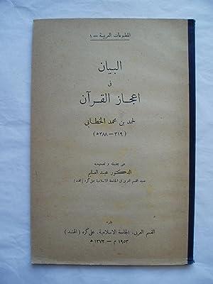 al-Bayan fi i'jaz-il-Qur'an: al-Khattabi, Hamad ibn