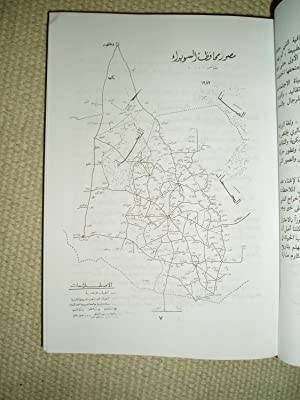 Suwayda' Suriyah : mawsu'at shamilah 'an Jabal al-'Arab / usrat al-tahrir Isma'...