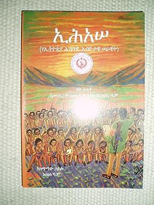 I.He.'A.Sa. (Ya'Ityopya Hezbawi 'Abeyotawi Sarawit) : qep: Asmamaw Haylu