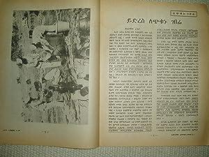 Abyotawit Itiyop'iya : [Nr. 5] [1968 (ca. 1976 AD)]: Hizb Dirjit Guday Gizeyawi Ts'ihifet ...