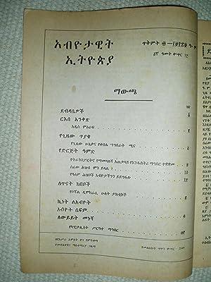 Abyotawit Itiyop'iya : [Nr. 13] [1969 (ca. 1976 AD)]: Hizb Dirjit Guday Gizeyawi Ts'ihifet ...