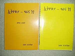 Ityopya -- zaréna naga [Volumes 1 &: Asafa 'Endasaw