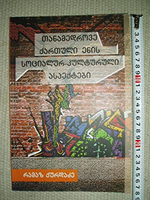 T'anamedrove k'art'uli enis soc'ialur-kulturuli aspek'tebi: K'urdaze, Ramaz