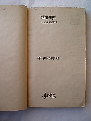 Manisha-Manjusha (Prabandha Sankalan): Haque, Muhammad Enamul