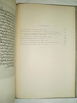 Afrikanskii etnograficheskii sbornik V : Istoriia, etnografiia, lingvistika: Institut etnografii ...