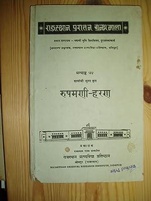Rushamani-harana: Jhula Samyaji [b. 1575 AD] [ Menaria, Purushottamlal ]