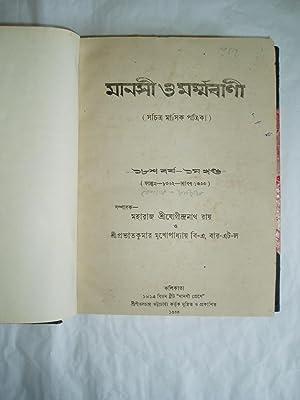 Manasi o Marmabani : Patrika. 18sha Barsha,: Mukhopadhyay, Prabhat Kumar