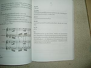 Saranukrom sap dontri Thai phak khita-duriyang : chabap Ratchabandittayasathan: ...