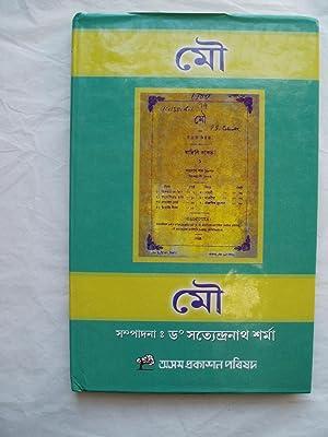 Mau: Bora, Haranarayan ; editor : [ Sarma, S.N. ]
