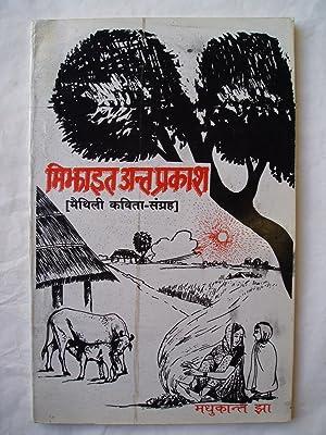 Mijhaita anta prakasa : kavita sangraha: Jha, Madhukanta