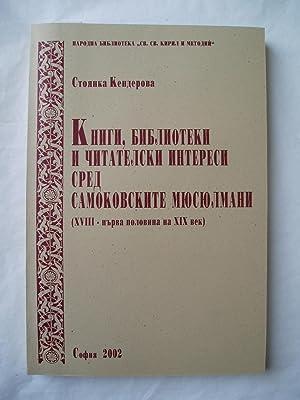 Knigi, biblioteki i chitatelski interesi sred samokovskite: Kenderova, Stoianka [