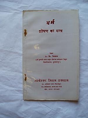 Dharma : Shoshan ka Yantra: Vishwas, A.K.