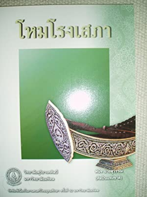 Homrong sepha: Phinit Chaisuwan