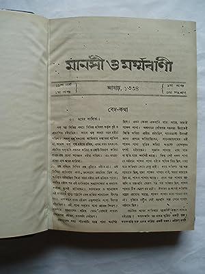 Manasi o Marmavani : Patrika & Journal.: Mukhopadhyay, Prabhat Kumar
