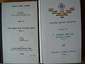 Pandit Madhudsudhan Ojha Ki Saraswat Sadhana [Parts: Singh, Fateh &