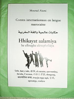 Hhikayat aalamiya be ellougha elmaghribiya / telif: Alami, Mourad