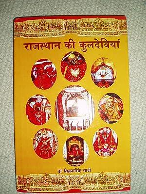 Rajasthana ki kuladeviyam: Bhati, Vikramasimha