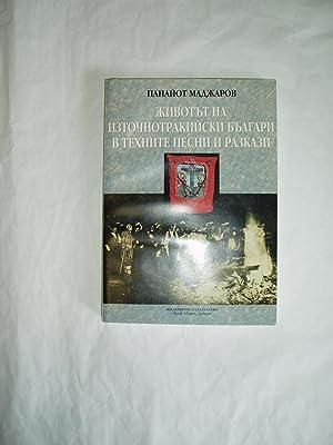 Zhivotut na iztochnotrakiiski bulgari v tekhnite pesni: Madzharov, Panaiot