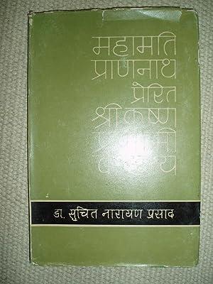 Mahamati Prananatha prerita Srikrshna pranami vanmaya: Prasada, Sucita Narayana