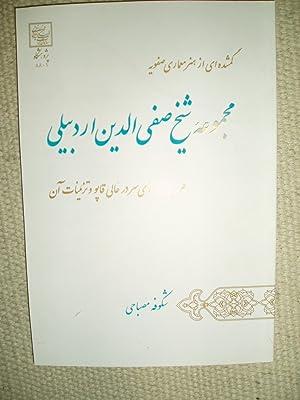 Gumshudah'i az hunar va mi'mari-i Safaviyah, Majmu'ah-i: Misbahi, Shukufah ;
